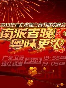 2013广东卫视春晚