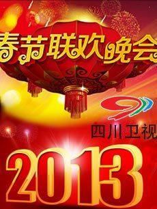 2013四川卫视春晚