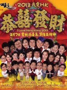 2013王牌情敌[粤语]
