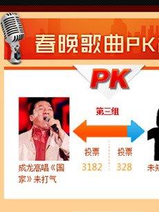 春晚歌曲PK