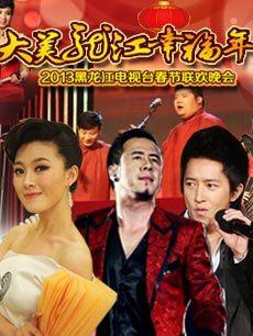 2013黑龙江卫视春晚