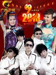 2013广西卫视春晚