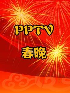 PPTV春晚-20130210-视界狂欢 蛇吾其谁2