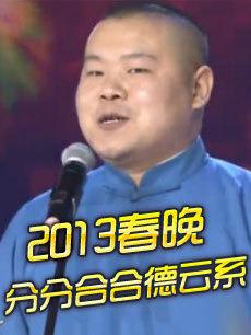 2013春晚-分分合合德云系