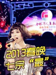 """2013春晚-七宗""""最"""""""