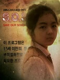 SOS/S.O.S/Save Our School