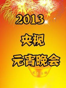 2013央视元宵会