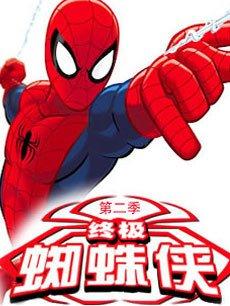 终极蜘蛛侠第2季