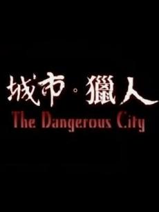 城市猎人(台湾)