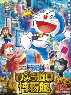 哆啦A梦2013剧场版-大雄的秘密道具博物馆