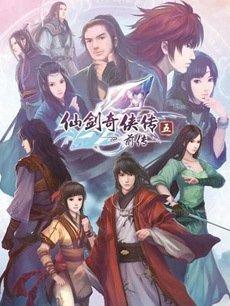 仙剑奇侠传5前传