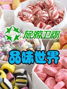 品味世界2012