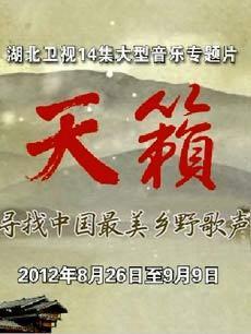 天籁•寻找中国最美的乡野歌声 2012年