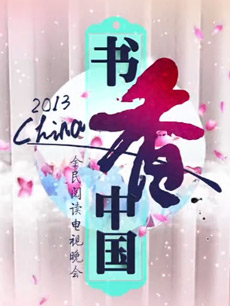 2013书香中国晚会