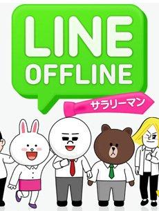 LineOffline上班族