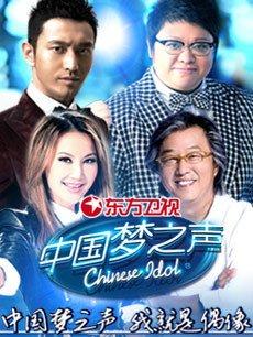中国梦之声偶像学院-20130615-大浪淘杀记 125进74强