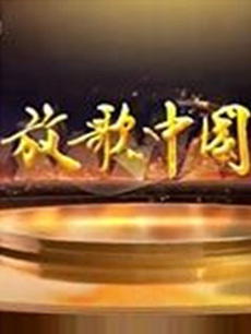 放歌中国 2018年