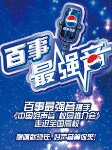 中国好声音校园推介会