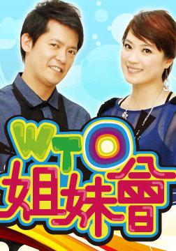 WTO姐妹會-20180321 新住民眼中南北台灣 什麼!居然長這樣?!