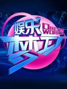 """娱乐梦工厂2013看点-20131215-刘欢领衔""""杨周蔡""""各显神通"""