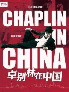 《卓别林在中国》系列微电影