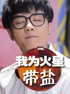 """我为火星带盐-20130829-华晨宇""""神经病变""""史"""