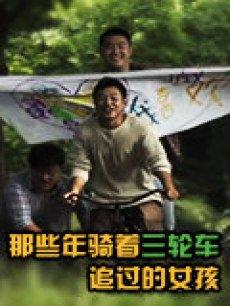 统一饮养四季冰糖雪梨微电影之(骑破三轮车狂追女生?!)
