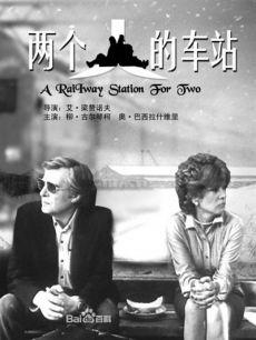 两个人的车站