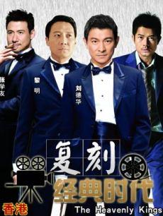 【复刻经典时代】四大天王都是好演员