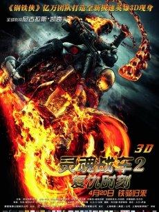 灵魂战车2:复仇时刻高清海报