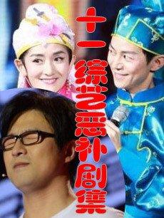 【补习社】十一综艺恶补剧集终极虐心 过不过瘾你知道!