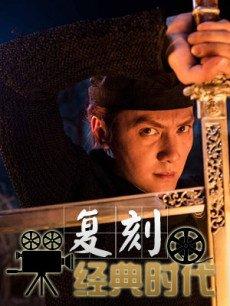 【复刻经典时代】徐克巨巨的刀剑如梦