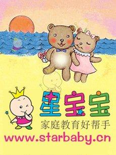 星宝宝儿童故事