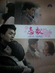 恋歌2012(国产剧)