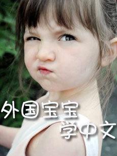 外国宝宝学中文
