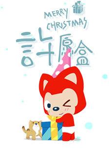 阿狸圣诞短片