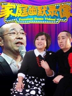2014江西卫视跨年幽默盛典 2014年