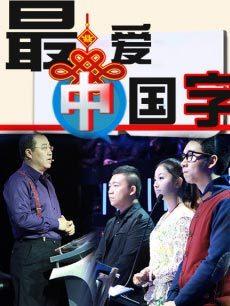 最爱中国字