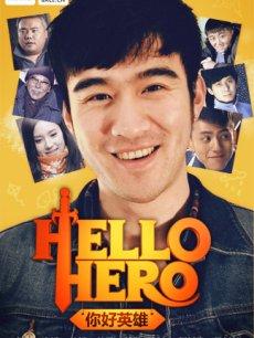 HelloHero你好英雄