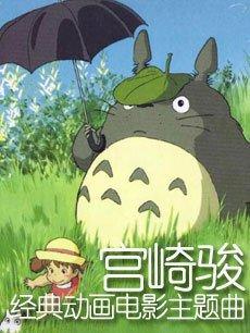 宫崎骏经典动画电影主题曲