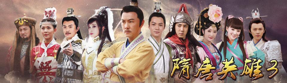 隋唐英雄3湖南卫视版