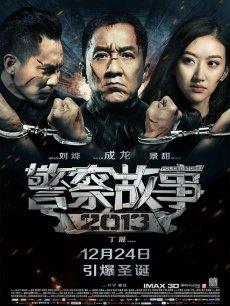 警察故事2013粤语版