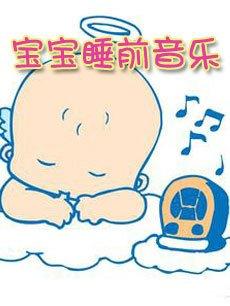 宝宝睡前音乐