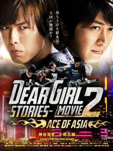 Dear Girl~Stories 第二部