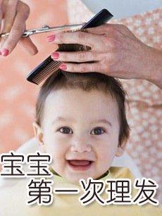 宝宝第一次理发