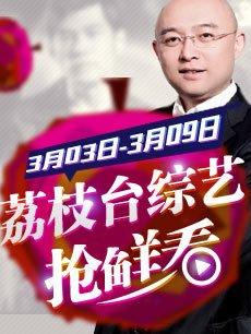 荔枝台一周综艺抢鲜看0303-0309