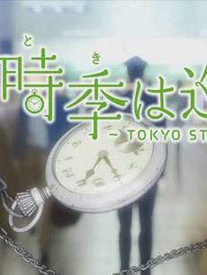 光阴流转-TOKYO STATION
