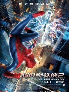 小蜘蛛 大英雄