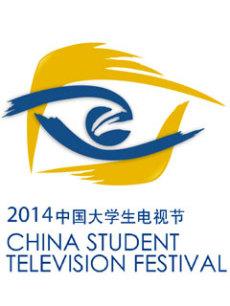 2014年第五届中国大学生电视节宣传片