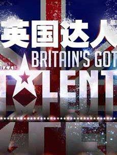 英国达人秀第三季